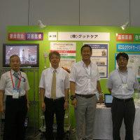 日本循環器学会2011横浜にて