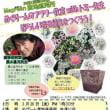 3月 20日(火)めぐりーんのフラワー教室 with トミー