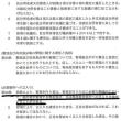 【374-11】損害賠償請求事件訴訟裁判の経緯。