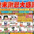 釣り具のフレンド歳末セール!!(・∀・)イイ!!