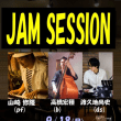 Live Schedule ♪ あす月曜祝日ひるは横浜白楽、よるは経堂、22日(金)本郷三丁目