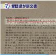 愛媛県庁の 新文書に「3年前の2月末、加計理事長が安倍総理大臣と面談し、獣医学部の構想を説明した」。『柳瀬秘書官「獣医学部新設の話は総理案件になっている」』と記載