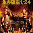 B3:ハンガー・ゲーム(The Hunger Games)