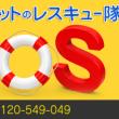 03-4546-1535 ビショマン2 ジャパンポルノ 退会申請の電話連絡は?