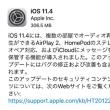iOS11.4でバッテリー消耗が激化? 実感なし