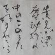 *追悼* 深沢幸雄さんの色紙と書