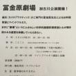 予約の取れない冨金原劇場の加古川公演決定