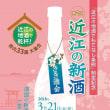 近江の新酒 きき酒会のお知らせ