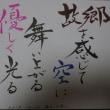 「今年の漢字は」?「北」が来た
