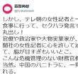 テレ朝女性記者の名前が「進優子」とバラされる。この1年の騒動にはある共通項がある。