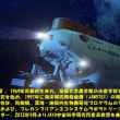 未知なる深海へ 高井 研 =020=