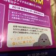 【ユーリ!!!】『ユーリ!!! on CONCERT』幕張メッセ&ライビュ、最高過ぎた♪ #yurionice