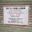大阪・北摂地震の日は近鉄で缶詰