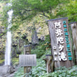 阿弥陀ヶ滝と奥美濃カレー