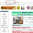 たのしいパソコンじゅく武蔵小山教室ホームページをようやっとHTTPSに