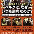 新宿の「ベルク」愛本なんだこれ 中山マコト現代書林