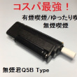 無煙君 大幅値下げ  無煙君Q5B/Q5W Type の開発・発売開始