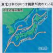 深田研『地質痕跡と古文書から過去の地震津波の実像に迫る』