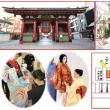 「日本舞踊着付け、浅草西会館講座」…明後日開催!