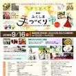 出店イベント9月16日(日)手づくり市