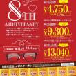 【盛岡サンサ店】8周年記念セール 本日よりスタート!!