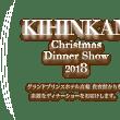 クリスマス・ディナー・コンサート 貴賓館