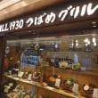 老舗「つばめグリル」のドミソースと、白レバという美味しい絶品焼き鳥の店。
