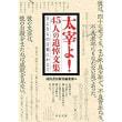 のほほん180624:太宰治の関連本
