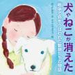 【読了】犬やねこが消えた -戦争で命をうばわれた動物たちの物語