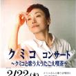 クミコ コンサート~クミコと歌う大うたごえ喫茶~