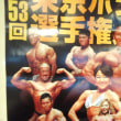 東京選手権のポスターに写真が載っていた!!大塚で10日ぶりにトレーニング。