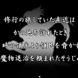 【自作ゲーム紹介】魔討召魔伝