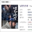 韓国映画と三跪九拝