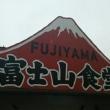 三珍  富士山食堂