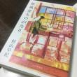 「桜風堂ものがたり」読了しました(・Д・)ノ