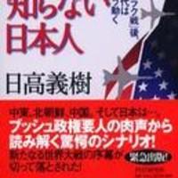 『アメリカの世界戦略を知らない日本人―』日高義樹