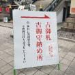 難波神社 平成31年とんど焼き 左義長は挙行されるのか?