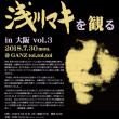 浅川マキライブビデオ上映 京都7.29 大阪7.30