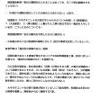 「リニア談合関連ニュース」(日テレNEWS24・ニュースイッチ・しんぶん赤旗・日本経済新聞)