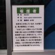 上野動物園は今日から全面禁煙・東山動物園でも禁煙に!