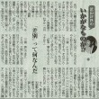 #akahata 「差別」ってなんだ/武田砂鉄のいかがなものか!?(23)・・・今日の赤旗記事