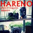 札幌格安写真館フォトスタジオ・ハレノヒ 『はれのひ』じゃないよ。