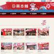 日本のBEENOS、台湾の日薬本舗と台湾販売提携。