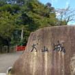 9月:愛知・岐阜旅行