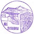 ぶらり旅・榛名歴史民俗資料館(群馬県高崎市)