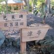 蕉道「おくのほそ道」パートⅡ深川 清澄庭園