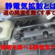 【静電気対策:プラグに送り込まれる電圧は2万V位と言われています。もしプラグの劣化が有れば・・・】スパークプラグの働き