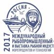 ロシア国際漁業フォーラムが開催される