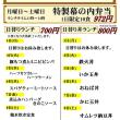 元氣屋&龍亭 今週のランチ 4日~8日