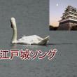 詩の掲載「江戸城ソング」・10月にSNS発信・世論喚起・氣天流江澤廣